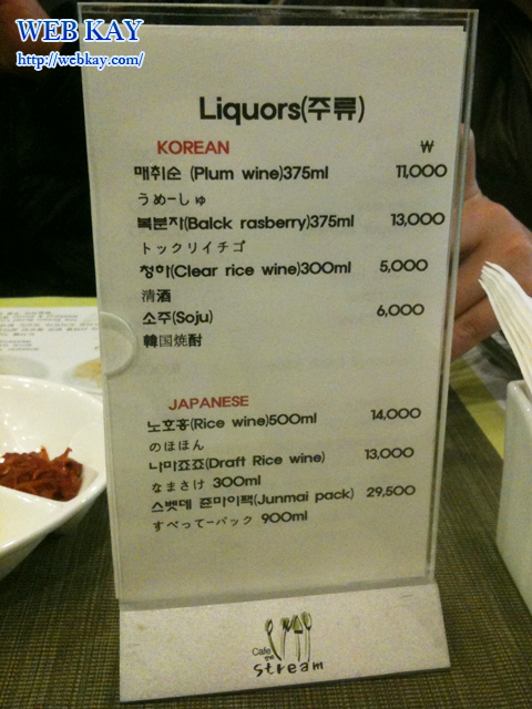 韓国格安ツアー 食べログ ドリンク 飲み物 メニュー 日本語 間違い