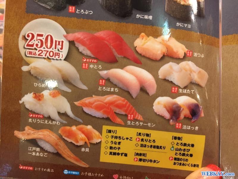 メニュー 海天丸(かいてんまる)苫小牧店 回転寿司 北海道 sushi hokkaido