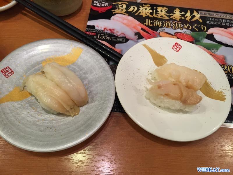 つぶ貝 海天丸(かいてんまる)苫小牧店 回転寿司 北海道 sushi hokkaido