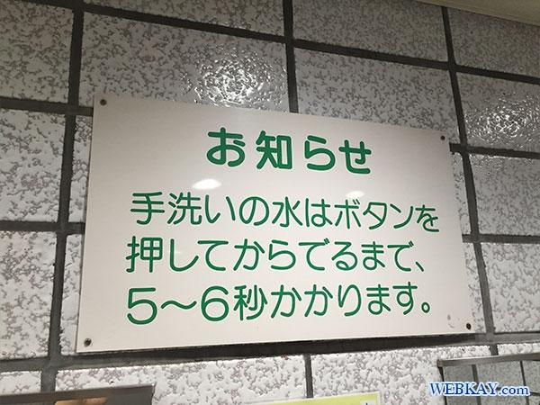 トイレ 洗面台 車中泊 車旅 道の駅 音更 北海道 hokkaido otofuke roadtrip