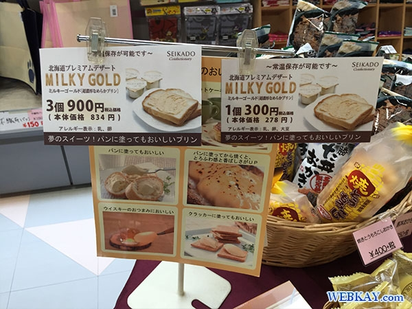 MILKY GOLD ミルキーゴールド 車旅 道の駅 音更 北海道 hokkaido otofuke roadtrip