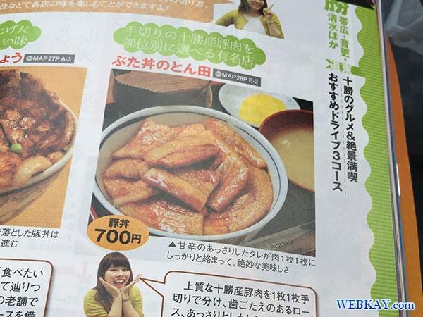 ぶた丼のとん田 豚丼 食べログ