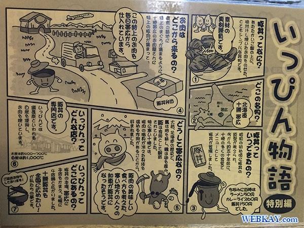 いっぴん物語 十勝豚丼 いっぴん 帯広本店 食べログ