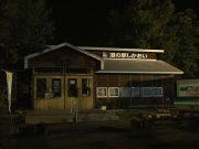 道の駅 鹿追 車中泊 北海道 旅行 施設 road station shikaoi hokkaido