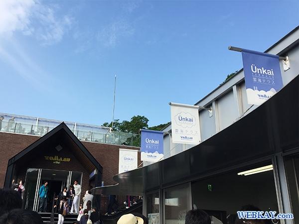 展望カフェ てんぼうかふぇ 星野リゾートトマムの雲海テラス hokkaido tomamu sea of cloud
