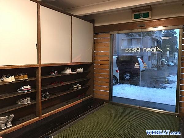 戸狩温泉アルペンプラザ togari alpenplaza 口コミ 利用レビュー 感想 施設紹介
