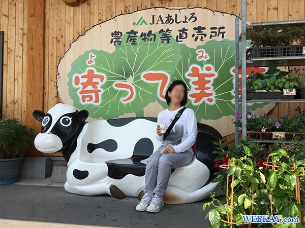 牛乳 道の駅 足寄 あしょろ 足寄地域交流物産館 農産物等直売所 寄って美菜 ashoro hokkaido