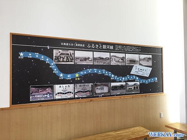 道の駅 足寄 あしょろ 銀河ホール21 ashoro hokkaido