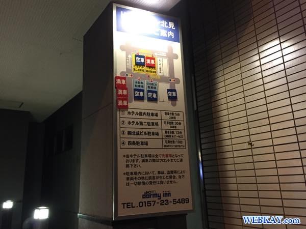 駐車場 ドーミーイン北見 dormy inn kitami ホテル 宿泊 北見 乾燥機 部屋写真 口コミ 利用した感想