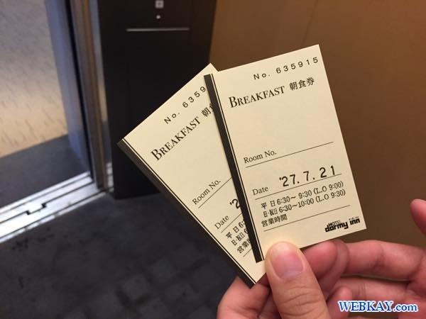 ticket 朝食チケット breakfast dormy inn kitami ホテル 宿泊 北見 口コミ 食べログ