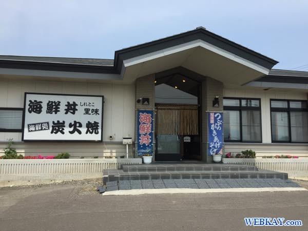 しれとこ里味(さとみ)食べログ 北海道知床 shiretoko satomi