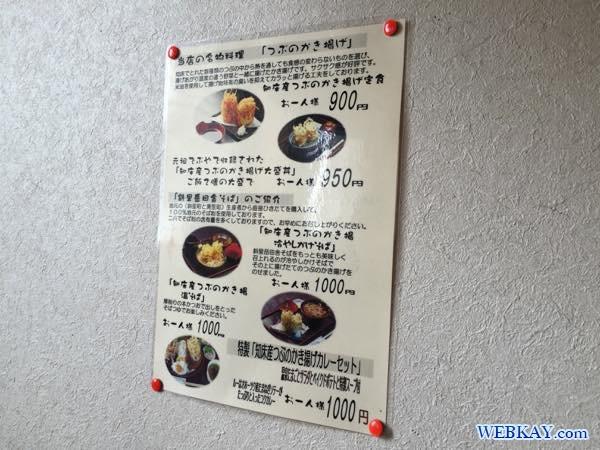 当店の名物料理 しれとこ里味(さとみ)食べログ 北海道知床 shiretoko satomi