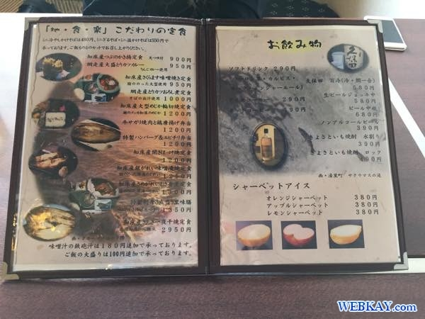 メニュー しれとこ里味(さとみ)食べログ 北海道知床 shiretoko satomi