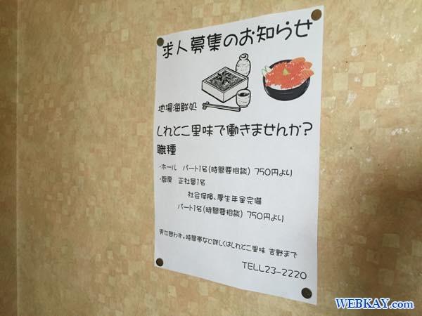 求人募集 しれとこ里味(さとみ)食べログ 北海道知床 shiretoko satomi