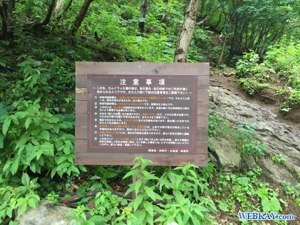 北海道 知床 カムイワッカ湯の滝までの道 kamuywakka waterfall