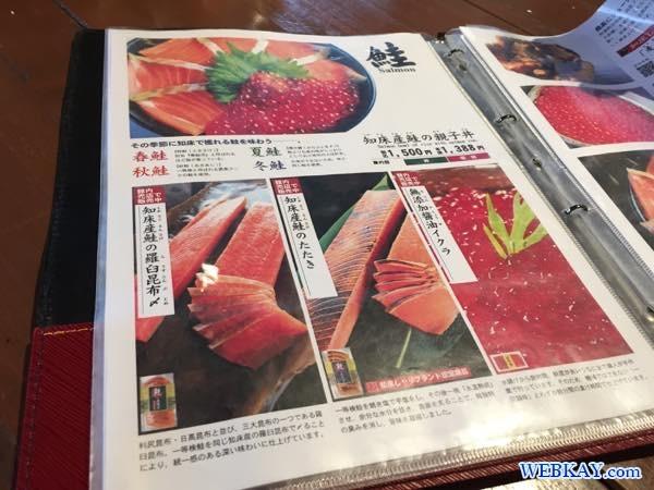 知床産鮭の親子丼 道の駅うとろ・シリエトク 知床 ウトロ ユートピア知床 ランチ 食べログ