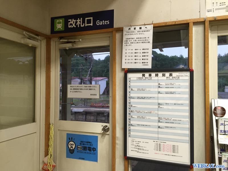 改札口 北海道 JR摩周駅 紹介 トイレ 足湯 蚊 摩周駅 弟子屈駅