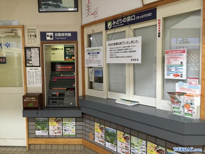 北海道 JR摩周駅 紹介 トイレ 足湯 蚊 摩周駅 弟子屈駅