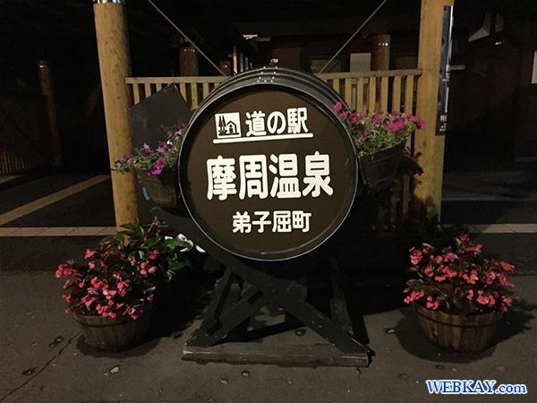 道の駅 摩周温泉 弟子屈 施設 トイレ 足湯 フォトゾーン