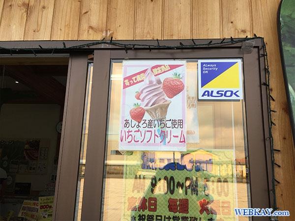 足寄地域交流物産館 いちご×牛乳MIXソフトクリーム