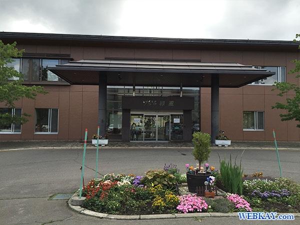 士幌温泉 しほろ温泉プラザ緑風 口コミ 北海道 hokkaido shihoro hot spring onsen