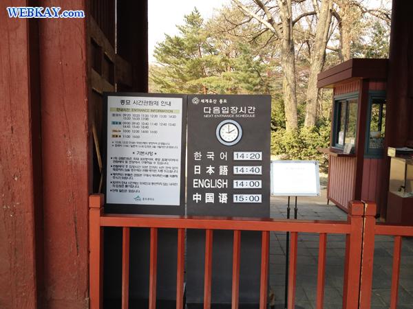 종묘(チョンミョ) 宗廟(そうびょう) 世界遺産 鍾路3街