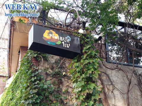 弘大 ホンデ コーヒープリンス1号店 カフェ 홍대앞