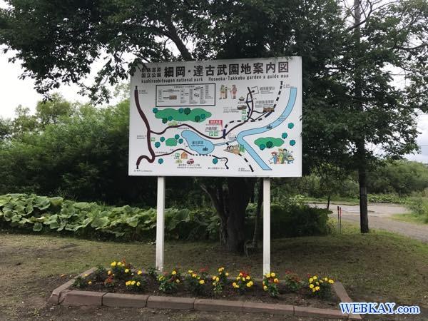細岡駅 釧路湿原 カヌー hokkaido Kushiro Marsh canoe 北海道