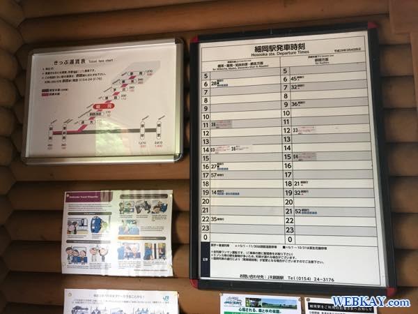 時刻表 JR細岡駅 釧路湿原 カヌー hokkaido Kushiro Marsh canoe 北海道