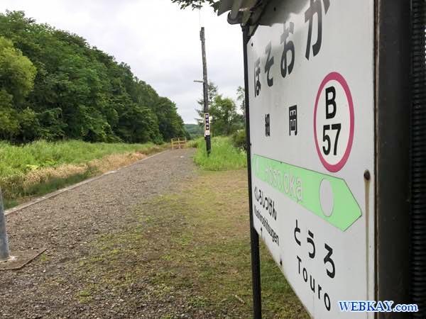 JR細岡駅 釧路湿原 カヌー hokkaido Kushiro Marsh canoe 北海道