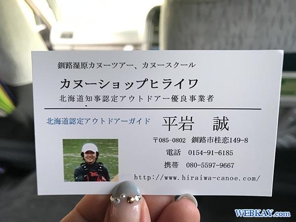 カヌーショップヒライワ hiraiwa canoe 釧路湿原 カヌー hokkaido Kushiro Marsh canoe 北海道