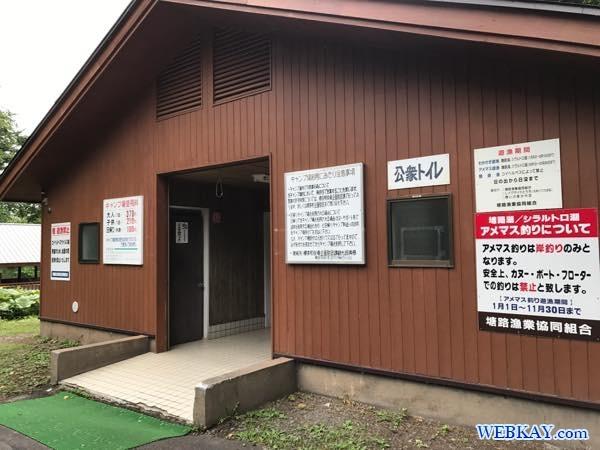 トイレ 塘路野営場 torou lake カヌーショップヒライワ hiraiwa canoe 釧路湿原 カヌー Kushiro Marsh canoe