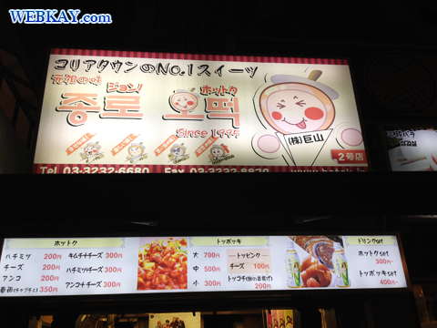 ホトッ,ホットッ,韓国料理,コリアンタウン,新大久保,食べログ