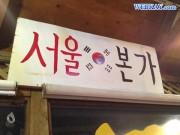 ソウル本家 新大久保 韓国料理 焼肉 食べログ レビュー 口コミ