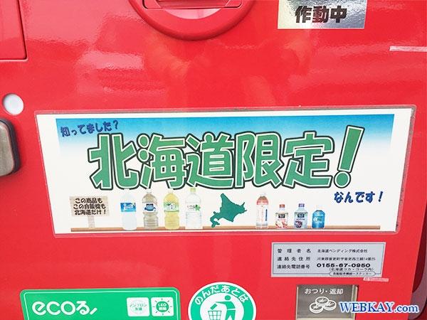 北海道限定 自動販売機 特産センター 車旅 道の駅 音更 北海道 hokkaido otofuke roadtrip