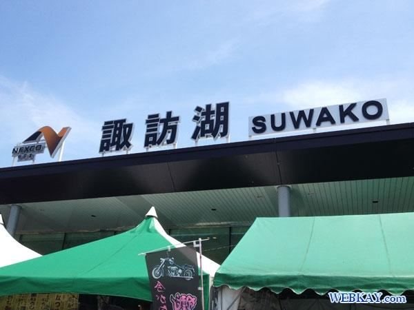 中央自動車道 諏訪湖SA 上り suwako Service Area Highway