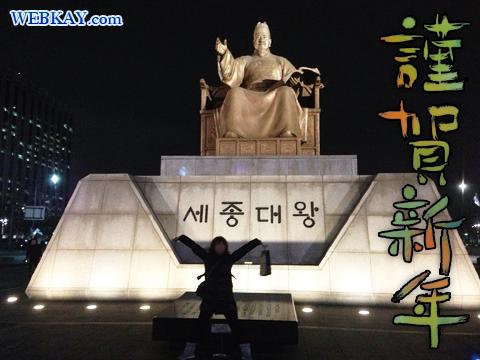 光化門(クァンファムン)広場 世宗大王銅像