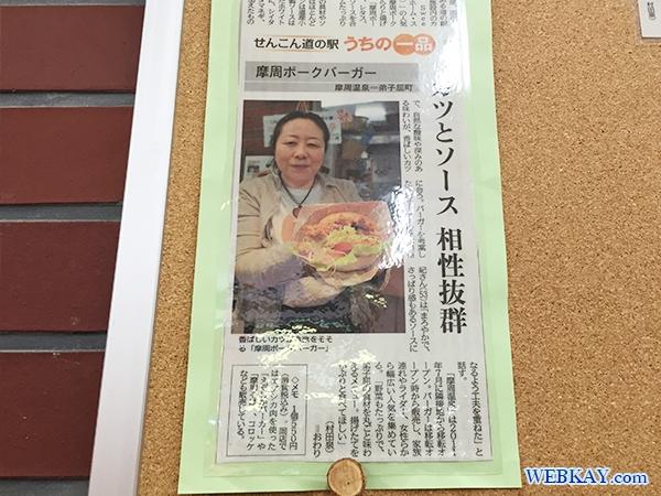 道の駅 摩周温泉 「エゾシカバーガー」 ポークバーガー 食べログ