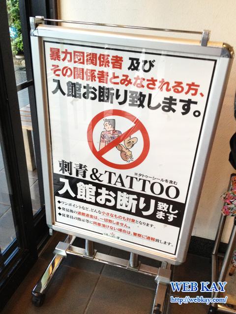静岡 温泉 風呂 富士湯らぎの里 遊楽爽憩 タトゥー 刺青