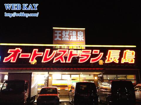 天然温泉 長島の湯 三重県 温泉オアシス オートレストラン長島
