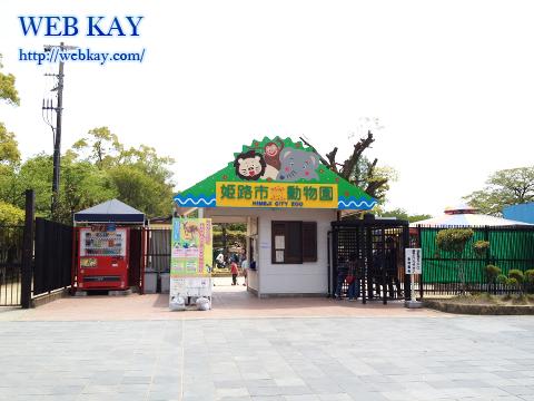 姫路城 白鷺城 世界遺産 兵庫県姫路市 日本100名城 姫路市動物園