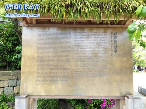 姫路城 白鷺城 世界遺産 兵庫県姫路市 日本100名城 姫路城の歴史