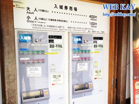 姫路城 白鷺城 世界文化遺産 入城券売機