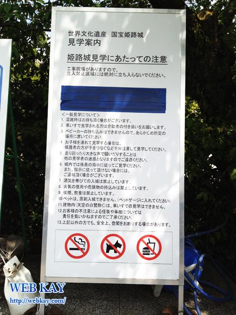 姫路城 白鷺城 世界文化遺産 見学案内