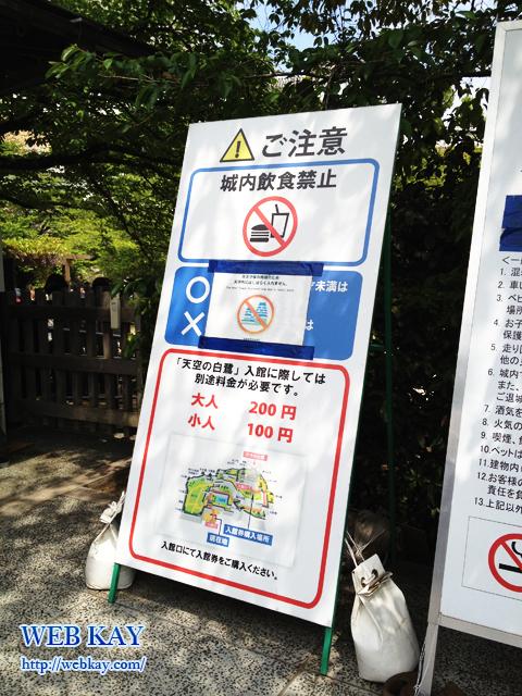 姫路城 白鷺城 世界文化遺産 城内飲食禁止