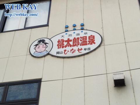 岡山市 桃太郎温泉 タトゥー 刺青 TATTOO