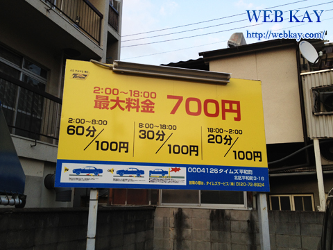 カツ丼 野村 (のむら) 岡山駅 食べログ 駐車場