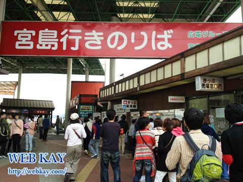 厳島神社 世界文化遺産 宮島 大鳥居 宮島行き船乗り場