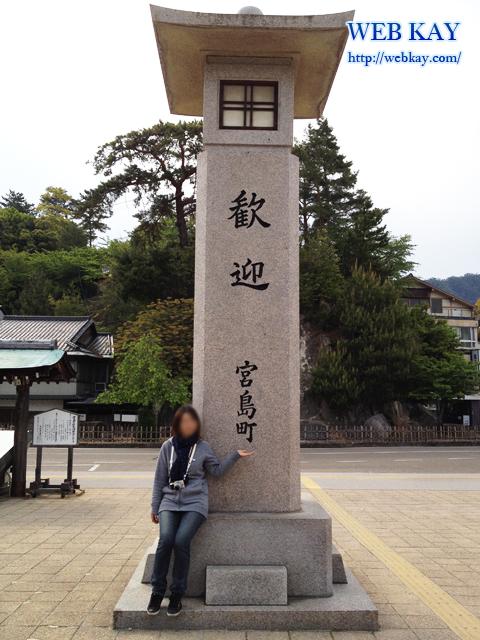 厳島神社 世界文化遺産 宮島 大鳥居 歓迎 宮島町