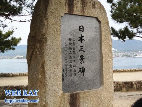 厳島神社 世界文化遺産 宮島 大鳥居 日本三景碑